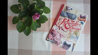 Обзор книги по шитью Красивое белье для всей семьи