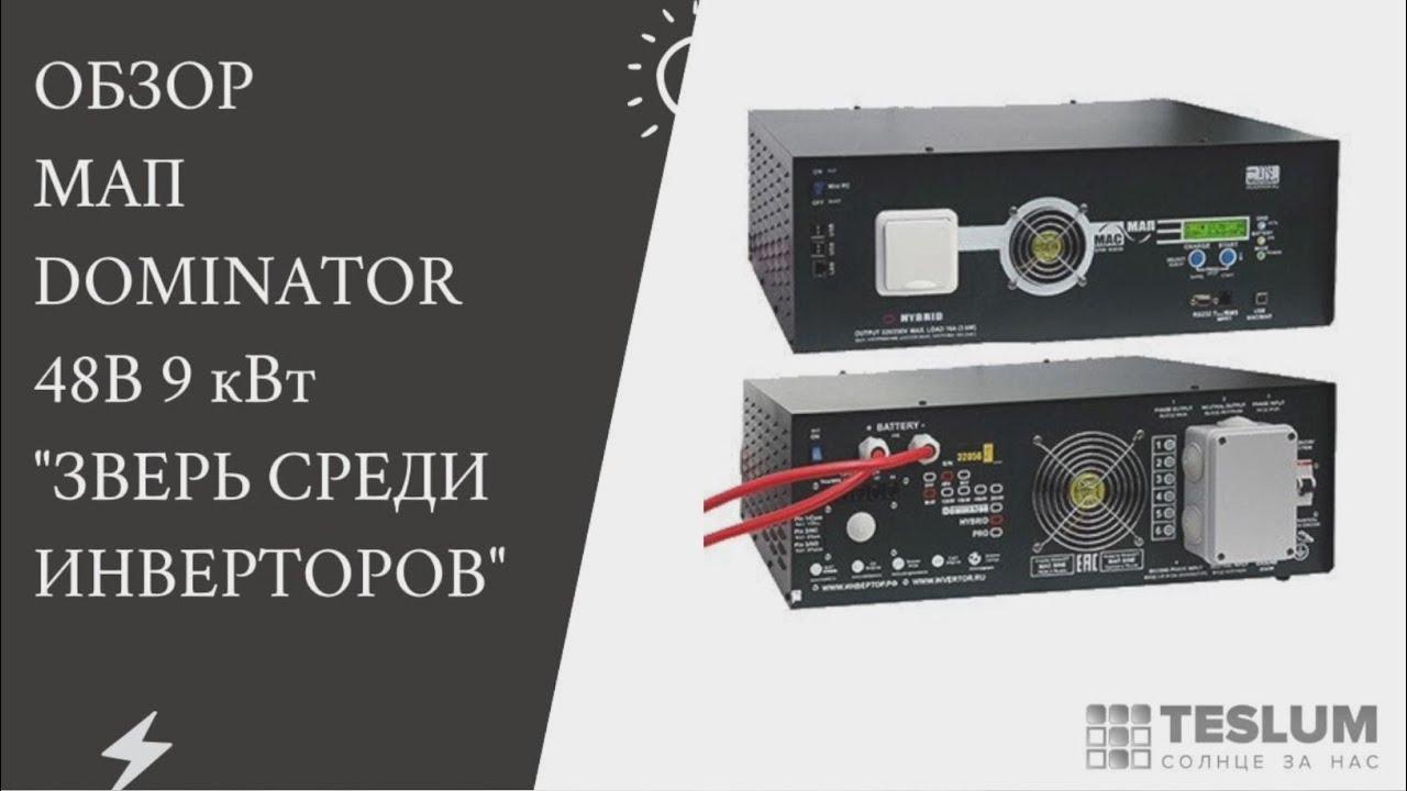 Обзор на инвертор МАП 9квт 48В: зверь среди инверторов