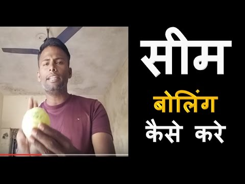 How To Seam A Tennis Ball Hindi Tutorial-सीम बोलिंग कैसे करे | Seam Bowling Tips for Begainers