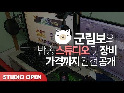 [군림보] 군림보의 방송 스튜디오 & 장비 소개 영상 입니다.