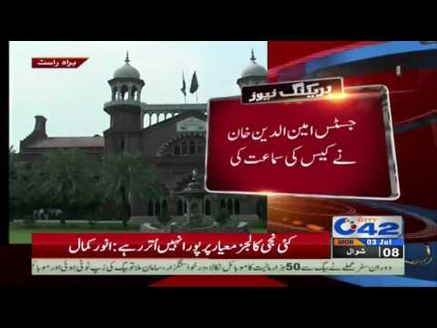 Hearing case of Ring road project in Lahore High court