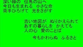 兵庫県の歌「ふるさと兵庫」 The Anthem of Hyogo Japan