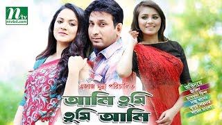 Bangla Natok Ami Tumi Tumi ami (Full Drama) | Urmila, Tasnova Tisha, Saju, Kusum by Ezaz Munna