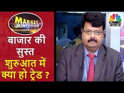 बाजार की सुस्त शुरुआत में क्या हो ट्रेड?   Market Coutdown   17th Jan   CNBC Awaaz