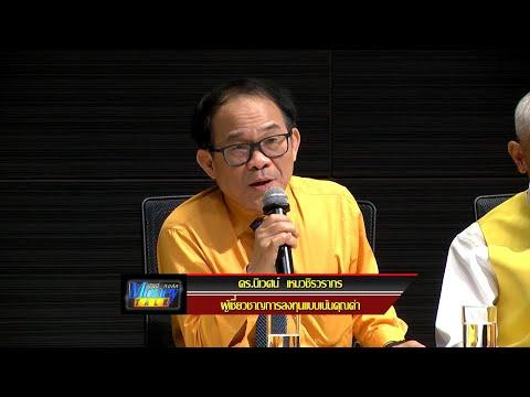 ทิศทางหุ้นไทยภายใต้รัฐบาลใหม่ - ดร.นิเวศน์ เหมวชิรวรากร - วันที่ 29 Jun 2019