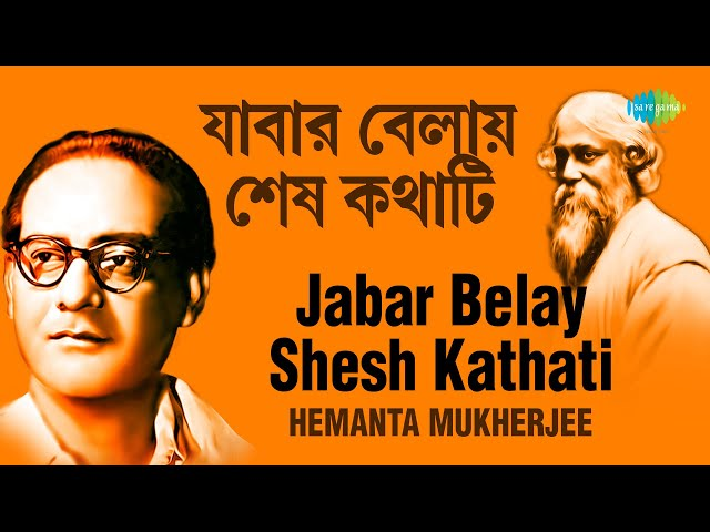 Jabar Belay Shesh Kathati   যাবার বেলা শেষ কথাটি   Hemanta Mukherjee   Rabindranath Tagore