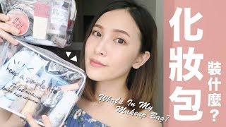 旅行化妝包裝什麼?出門玩耍讓我放心的彩妝們:)What's in My Makeup Bag?|黃小米Mii