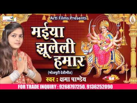 Kshama Pandey !! 2017 Super Hit Devi Geet !! मईया झुलेली हमार !! Bhojpuri Navratri Song