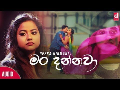 Man Dannawa - Hashan ft Upeka Nirmani Official Audio 2018 | Sinhala New Songs 2018 | Sinhala Songs