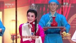 Tradtional Chinese Opera |CCTV English