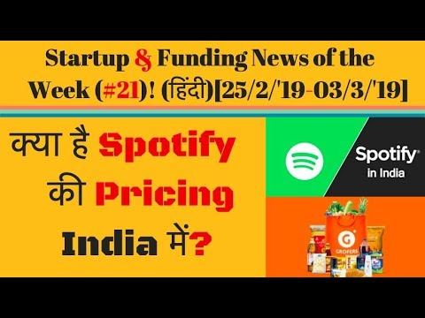 ST News (#21): Spotify India pricing, Grofers Funding?..  (HINDI) Mp3