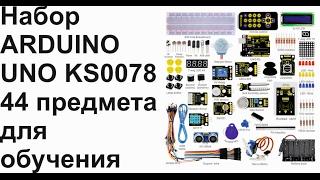 Arduino UNO набор для обучения ардуино 44 предмета Keyestudio Study kit KS0078