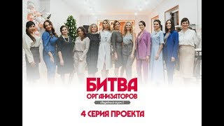 БИТВА ОРГАНИЗАТОРОВ | 1 сезон. 4 серия
