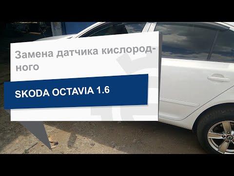 Замена датчика кислородного/лямбда-зонд NTK 1851 на Skoda Octavia