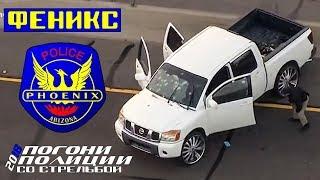Погони Полиции Со Стрельбой. Тактика Полиции Феникса 2018