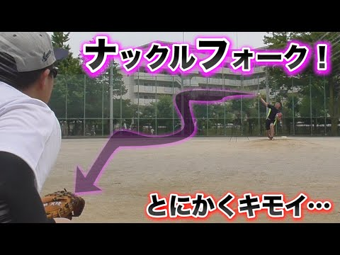 【超特殊球】ナックルフォークを投げる男が現れた。危険すぎて1試合に1球しか使えない。