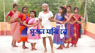 সুজন মাঝি রে -বাংলা লোকনৃত্য |Sujan Majhi Re Kon Ghate Lagaiba Tomar Nao| dLS Chinmay |Babul Supriyo