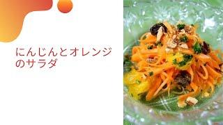 にんじんとオレンジのサラダ イタリア料理教室 東京都小平市