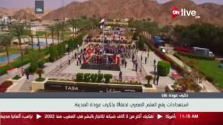 فيديو.. رفع العلم المصري على أرض طابا في ذكرى استردادها