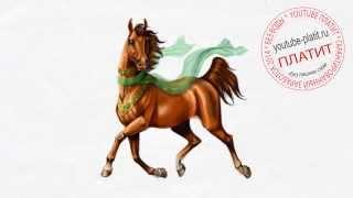 Как правильно карандашом нарисовать лошадь  Учимся рисовать лошадь(как нарисовать лошадь, как нарисовать лошадь поэтапно, как нарисовать карандашом лошадь, как нарисовать..., 2014-08-07T06:13:54.000Z)