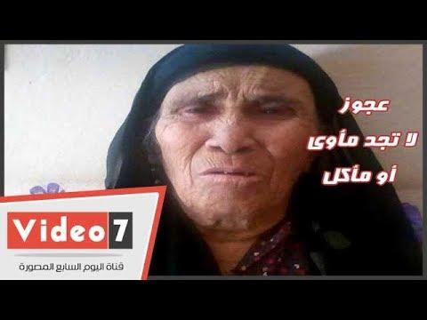 اليوم السابع :مأساة عجوز تركها أبنائها منذ 13 سنة بالمنيا ولا تجد مأوى أو مأكل