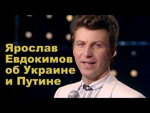 Ярослав Евдокимов: Я обвиняю Кремль, Путина и всю эту гоп-компанию