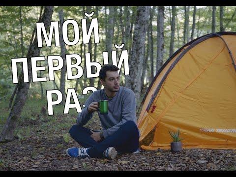 интим знакомства Палатка