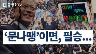 문나땡'이면, 필승... [공병호TV] - YouTube