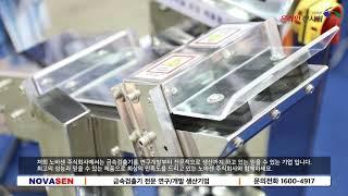 2020 국제포장기계전시회 참가다아라 장터 홍보영상