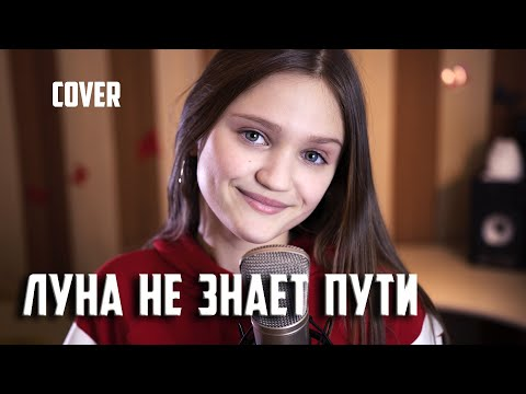 ЛУНА НЕ ЗНАЕТ ПУТИ  кавер  |  Ксения Левчик  |  Cover Тайпан & Agunda