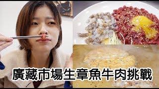 韓國旅遊|廣藏市場3大必吃美食全攻略|挑戰韓國生章魚牛肉|Erin韓國美食