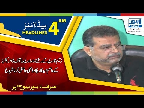 04 AM Headlines Lahore News HD - 14 March 2018