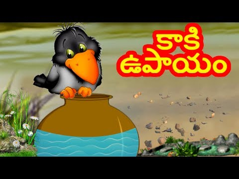 Telugu Moral Stories For Children | Kaaki Upayam Story | Animated Telugu Short Stories | Bommarillu