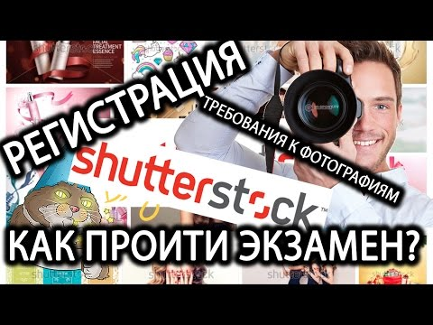 shuterstock (шатерсток). заработок для фотографов. регистрация. экзамен.