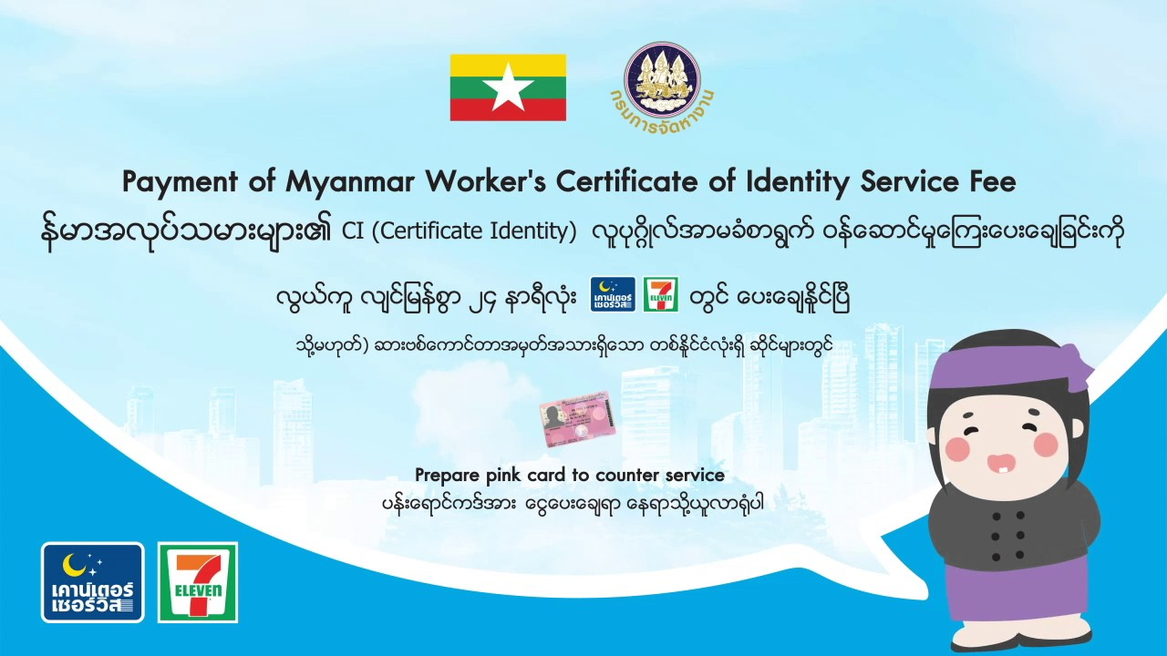 Payment Of Myanmar Workers Certificate Of Identity Service Fee