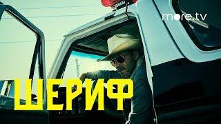 Шериф | Русский трейлер (2020)