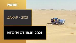 «Дакар - 2021». Итоги от 18.01.2021