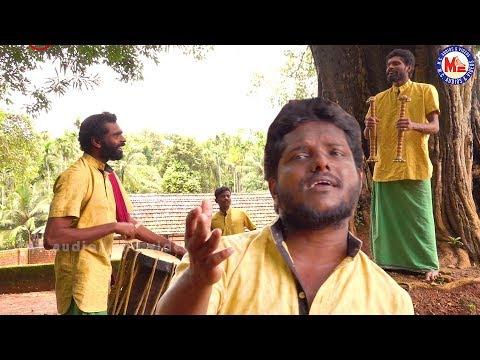 മലയില് വാഴുന്ന മലവാരത്തമ്മേ ഏങ്ങളെ കാത്തീടണേ | Malayalam Nadanpattu Video Song | Nadanpattu