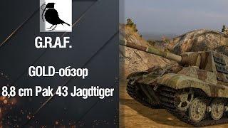 GOLD-обзор 8,8 cm Pak 43 Jagdtiger от G.R.A.F. [World of Tanks]