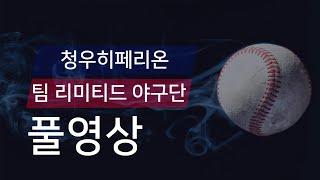 [유니크플레이] 청우히페리온 vs 팀 리미티드 야구단 …