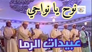 fkih ben salah 'عبيدات الرمى ولاد حديدو 'نوح يا نواحي