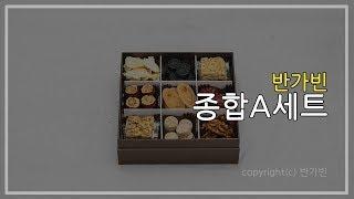 반가빈 종합A세트