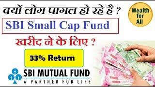 SBI small cap Fund के पीछे क्यो लोग पागल हो रहे है ? 33% return
