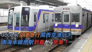3000系空港急行関西空港行き 南海本線堺駅到着から発車!