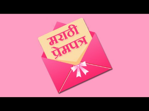 marathi prempatra love letter apps on google play