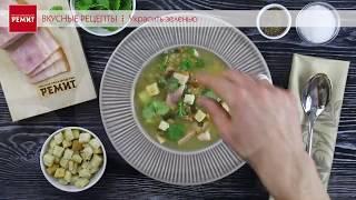 Суп на свиных ребрышках с грудинкой Домашней РЕМИТ