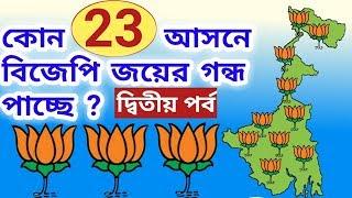 দ্বিতীয় পর্ব, যে 23 টি আসনে বিজেপি জয়ের গন্ধ পাচ্ছে || লোকসভা ভোট 2019 || West Bengal Vote 2019