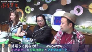 【WOWOWぷらすと名作アーカイブ 2013.6.13】 マキタスポーツさん、さが...