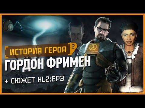 История героя: Гордон Фримен (Half-Life 2, HL2:Episode 1,2,3)