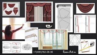 Онлайн курсы Дизайн штор в Room Art - уроки по шторам для декораторов #шторы #дизайнштор  #дизайнер